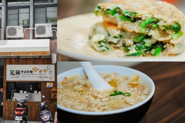 |花蓮市區早餐|花崗中式早餐(新店址)-傳統早餐新選擇 鹹豆漿韭菜餡餅都好吃