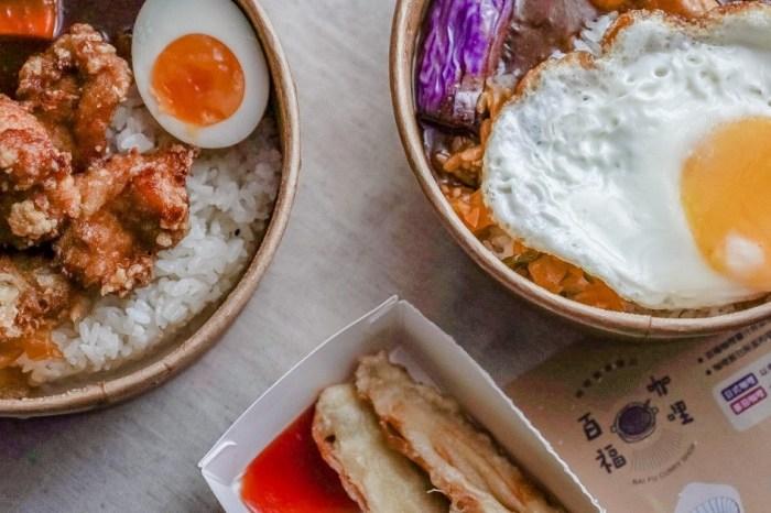  花蓮市區美食 百福咖哩-防疫生活第三十一彈-文青裝潢的道地日式咖哩