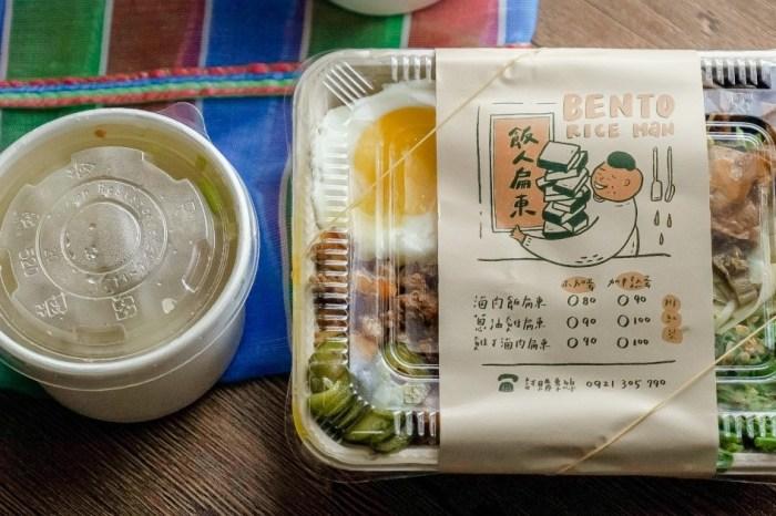 |花蓮市區美食|飯人小吃店-防疫生活第五十九彈-營養均衡的飯人扁東