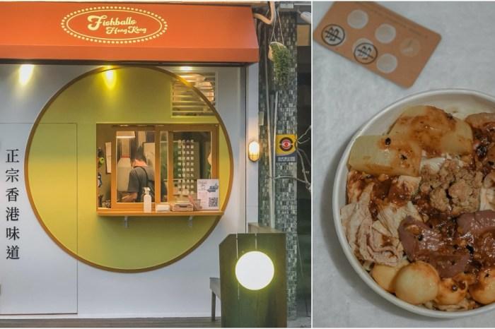  花蓮市區小吃 串魚蛋-香港街頭美食 道地滋味花蓮吃得到