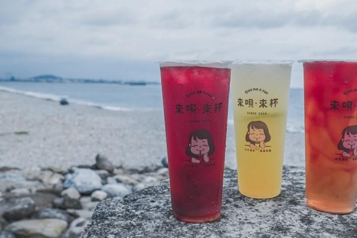  花蓮市區飲料 來唄·來杯 GIVE ME A CUP-酸甜清爽神蜜嘉賓伴你度過秋日炎熱時光