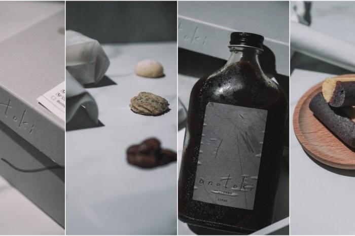  全台宅配甜點 anotoki- 禮盒 咖啡 烘焙 簡約的禮盒 多樣的美味 在家享受懶人下午茶吧!