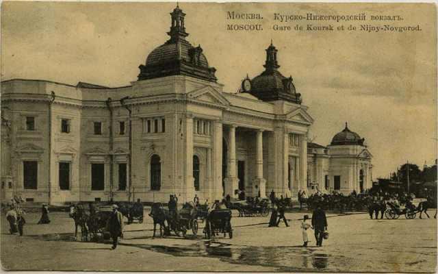 Курско-Нижегородский вокзал города Москвы. 1900-е годы