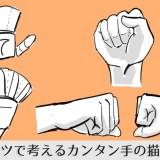手の描き方アイキャッチ