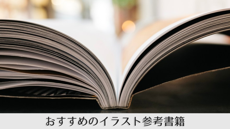 おすすめのイラスト資料本