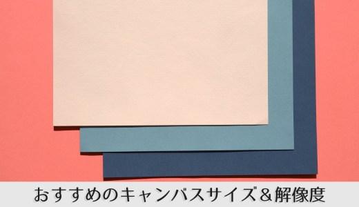 イラストのキャンバスサイズ、解像度はどのくらいがおすすめ?【プロの設定も教えます】