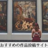 作品投稿サイト