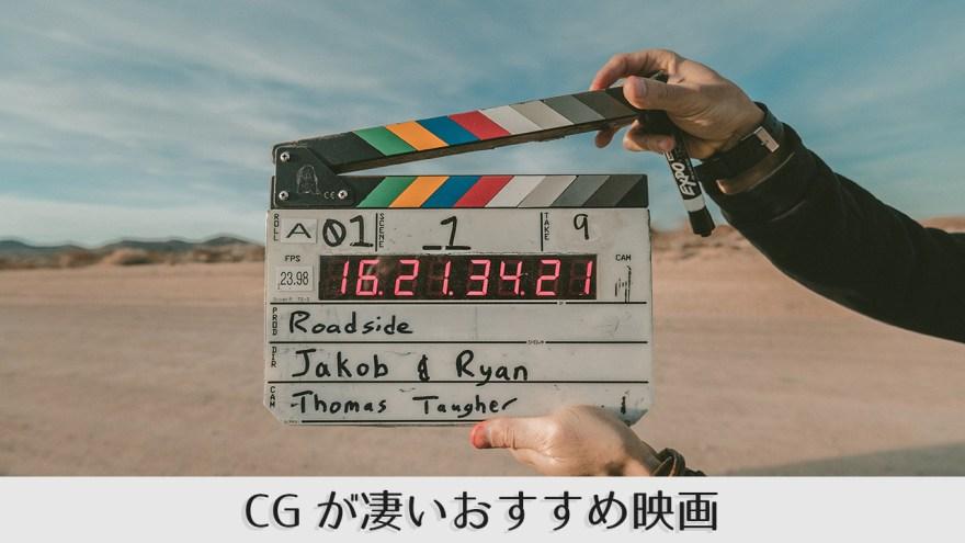 CGのすごい映画