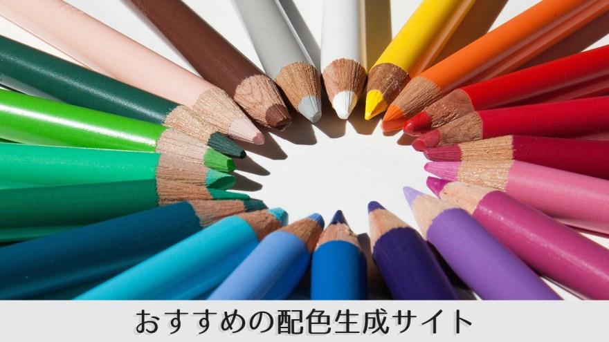 配色生成サイト