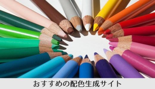 配色に悩んだ時に役立つ!配色生成サイト7選