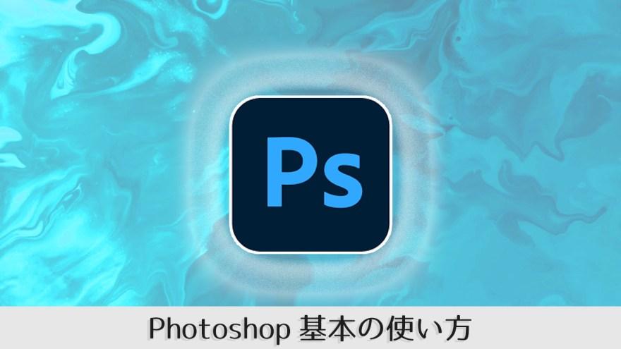 Photshop基本の使い方