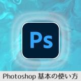 初心者でもカンタンPhotoshop基本の使い方