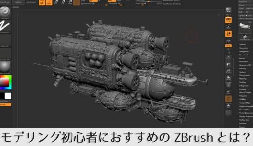 ZBrushとは? 3Dモデリング初心者におすすめのCGソフト