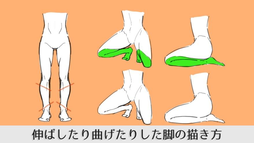脚の描き方 アイキャッチ