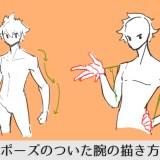 腕の描き方アイキャッチ