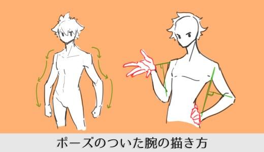 ポーズのついた腕の描き方3つのコツ