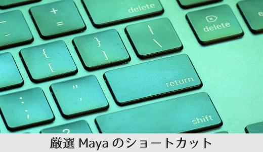 プロが使うMayaのショートカット44選【 ゲーム会社モデラーが厳選】