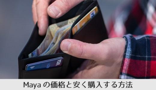 【2021年版】Mayaの価格とお得に安く購入する方法