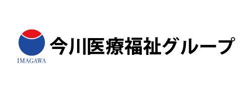 今川医療福祉グループ