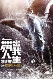 Step Up 6: Year of the Dance / Step Up China