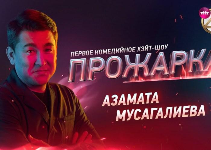 «Прожарка» Азамата Мусагалиева. Версия БЕЗ ЦЕНЗУРЫ! Специальный гость - Гарик Харламов
