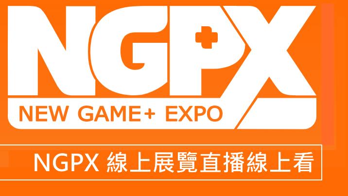 【LIVE】2020 NGPX 線上展覽6/23線上看!直播,轉播,Twitch,6月,廠商 - TV直播