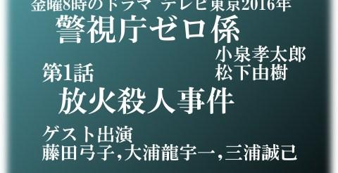 警視庁ゼロ係-第1話-放火殺人事件