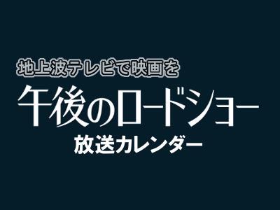 映画番組【午後のロードショー】2018年6月5月4月3月2月1月放送カレンダー(放送スケジュール)