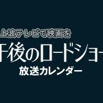 映画番組【午後のロードショー】2019年7月6月5月4月3月2月1月放送カレンダー(放送スケジュール)