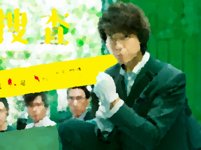『遺留捜査4』初回~最終回まとめ 第1話のあらすじ&ネタバレ 伊東四朗,財前直見ゲスト出演