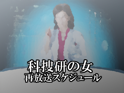 「科捜研の女シリーズ」2018年4月3月2月1月、2017年12月11月10月9月 再放送スケジュール&カレンダー【随時更新】