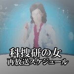 「科捜研の女シリーズ」2018年9月8月7月6月~1月、2017年12月~9月 再放送スケジュール&カレンダー【随時更新】