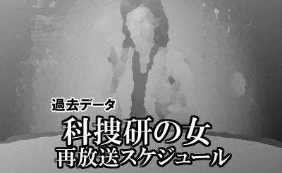 科捜研の女-再放送-スケジュール