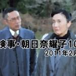 『検事・朝日奈耀子10』「群馬四万温泉…」(2011年2月)あらすじ&ネタバレ星野真里,伊藤かずえゲスト出演
