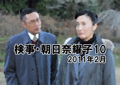『検事・朝日奈耀子10』(2011年2月)あらすじ&ネタバレ星野真里,伊藤かずえゲスト出演