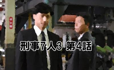 『刑事7人3』第4話のあらすじ&ネタバレ 尾美としのり,新井康弘ゲスト出演