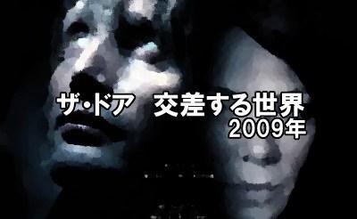 『ザ・ドア 交差する世界』(2009年) あらすじ&ネタバレ ドアを開けたら5年前の世界! マッツ・ミケルセン主演