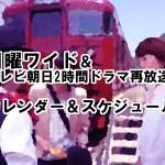 日曜ワイド&テレビ朝日2時間ドラマ再放送のカレンダー&スケジュール 【2018年2月1月,2017年12月~8月】