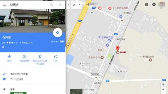 googleで間宮駅を検索すると 真岡鐵道の寺内駅が出る!