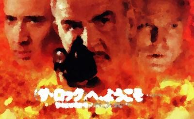 『ザ・ロック』(1996年) あらすじ&ネタバレ ショーン・コネリー,ニコラス・ケイジ主演