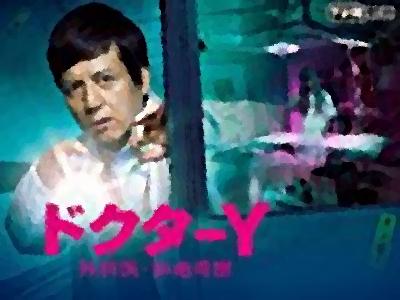 『ドクターY ~外科医・加地秀樹~2』あらすじ&ネタバレ&地上波放送スケジュール
