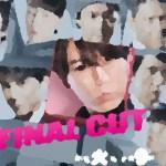 『FINAL CUT』(火9 2018年)全話(初回~最終回)のあらすじ&ネタバレ