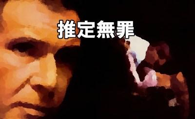 『推定無罪』(1990年) あらすじ&ネタバレ ハリソン・フォード主演 ボニー・ベデリア,ジョン・スペンサー出演