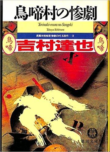 鳥啼村の惨劇 (徳間文庫―「惨劇の村」五部作) 吉村達也
