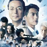 『相棒 劇場版IV』(2017年) あらすじ&ネタバレ  水谷豊,反町隆史,北村一輝,山口まゆ出演