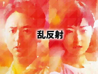 『乱反射』(ドラマ 2018年9月)あらすじ&ネタバレ 妻夫木聡,井上真央主演、貫井徳郎原作