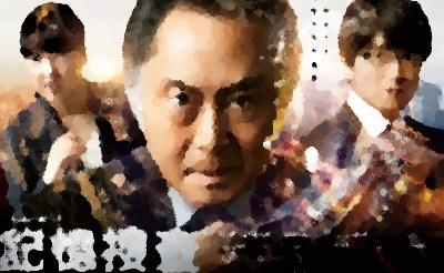 【新番組】『記憶捜査・新宿東署事件ファイル』(テレ東・金曜8時のドラマ 2019年1月~)放送スケジュール、第1話あらすじ&ネタバレ