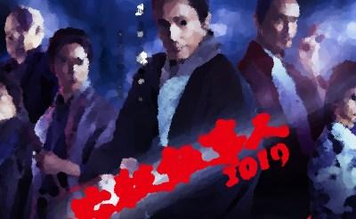 『必殺仕事人 2019』あらすじ&ネタバレ 西田敏行,飯豊まりえ,近藤芳正ゲスト出演