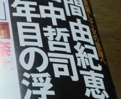 フライデー仲間由紀恵 旦那田中哲司2017年6月2日2