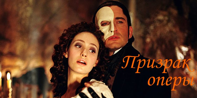 Есть ли правда в истории «Призрак оперы»?